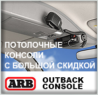ARB Outback Console